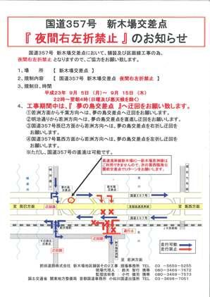 国道357号線新木場交差点夜間右折禁止のお知らせ.jpg