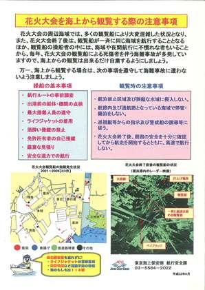 花火大会を海上から観覧する際の注意事項Blog.jpg