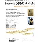 キス 釣り大会 夢の島20090823.jpg