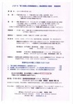 夢の島マリーナ 無線2級.jpg