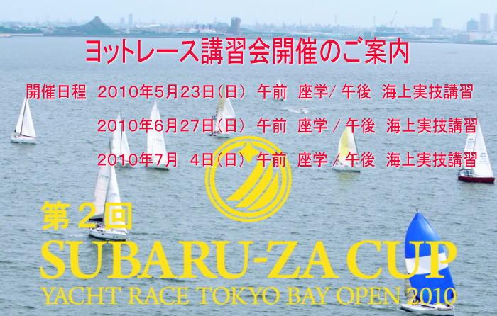race_koushu_image.jpg
